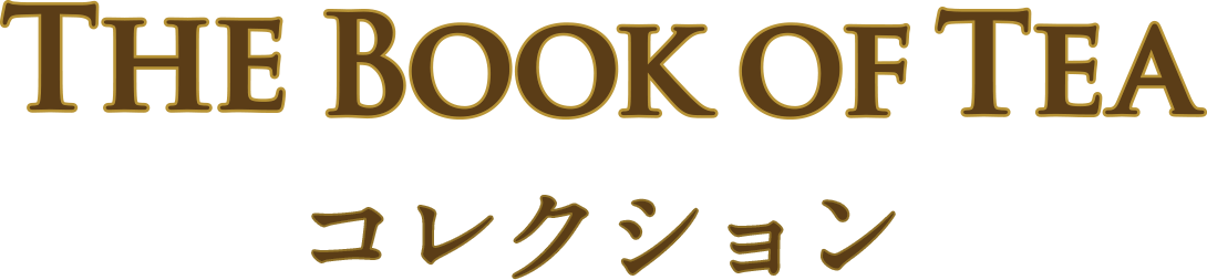 THE BOOK OF TEA コレクション